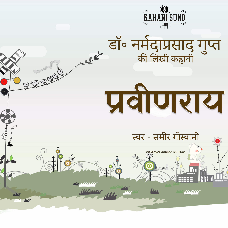 PraveenRai - A Story by Dr. Narmada Prasad Gupt | प्रवीणराय - डॉ॰ नर्मदा प्रसाद गुप्त की लिखी कहानी