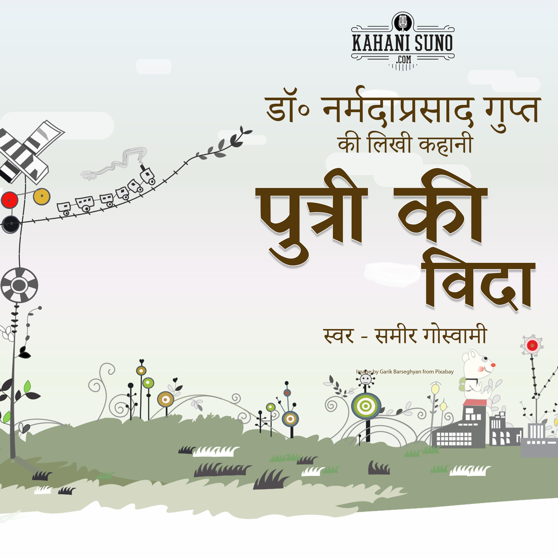 Putri Ki Vida - Story by Dr. Narmada Prasad Gupt | पुत्री की विदा - डॉ॰ नर्मदा प्रसाद गुप्त की लिखी कहानी