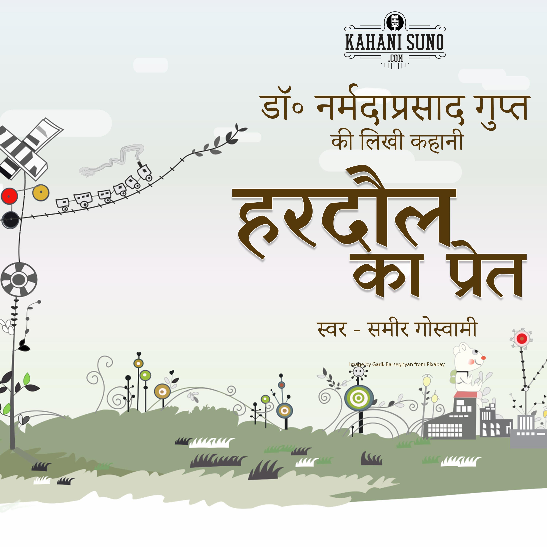Hardaul Ka Pret - Story by Dr. Narmada Prasad Gupt | हरदौल का प्रेत - डॉ॰ नर्मदा प्रसाद गुप्त की लिखी कहानी