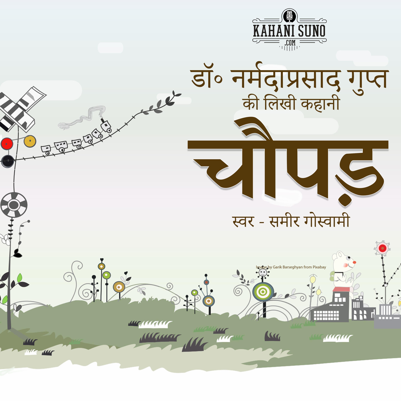 Chaupar - A Story Written by Dr. Narmada Prasad Gupt | चौपड़ - डॉ॰ नर्मदा प्रसाद गुप्त की लिखी कहानी