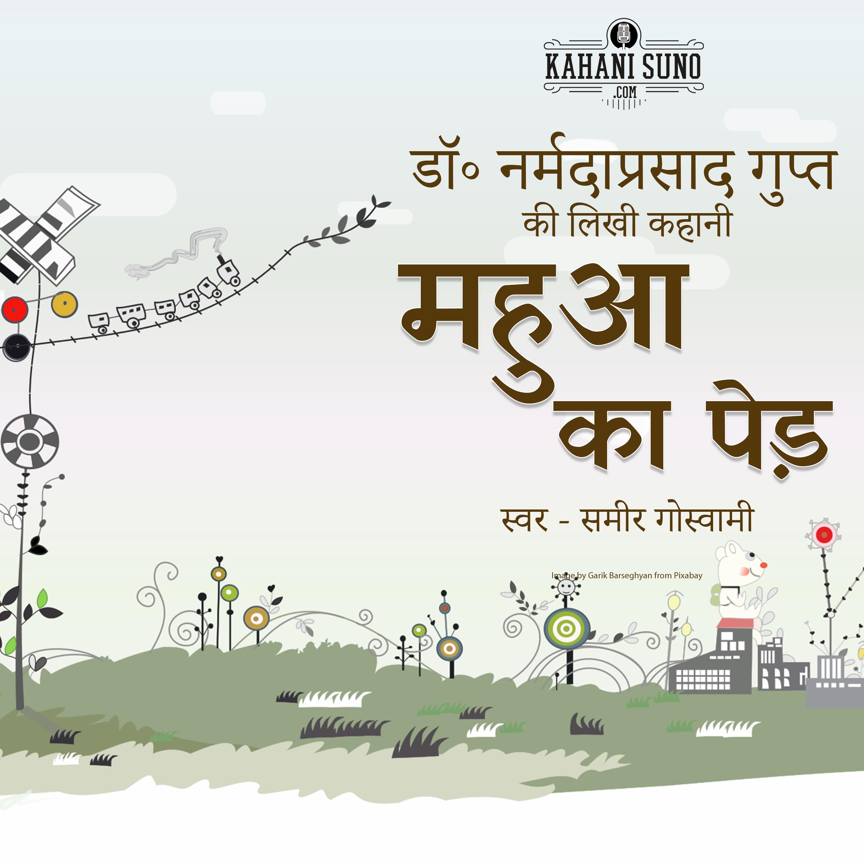 Mahua Ka Ped - A Story Written by Dr. Narmada Prasad Gupt | महुआ का पेड़ - डॉ॰ नर्मदा प्रसाद गुप्त की लिखी कहानी