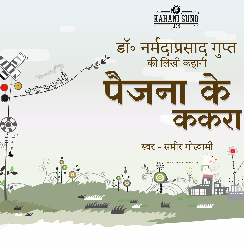 Paijana Ke Kakra - A Story Written by Dr. Narmada Prasad Gupt | पैजना के ककरा - डॉ॰ नर्मदा प्रसाद गुप्त की लिखी कहानी