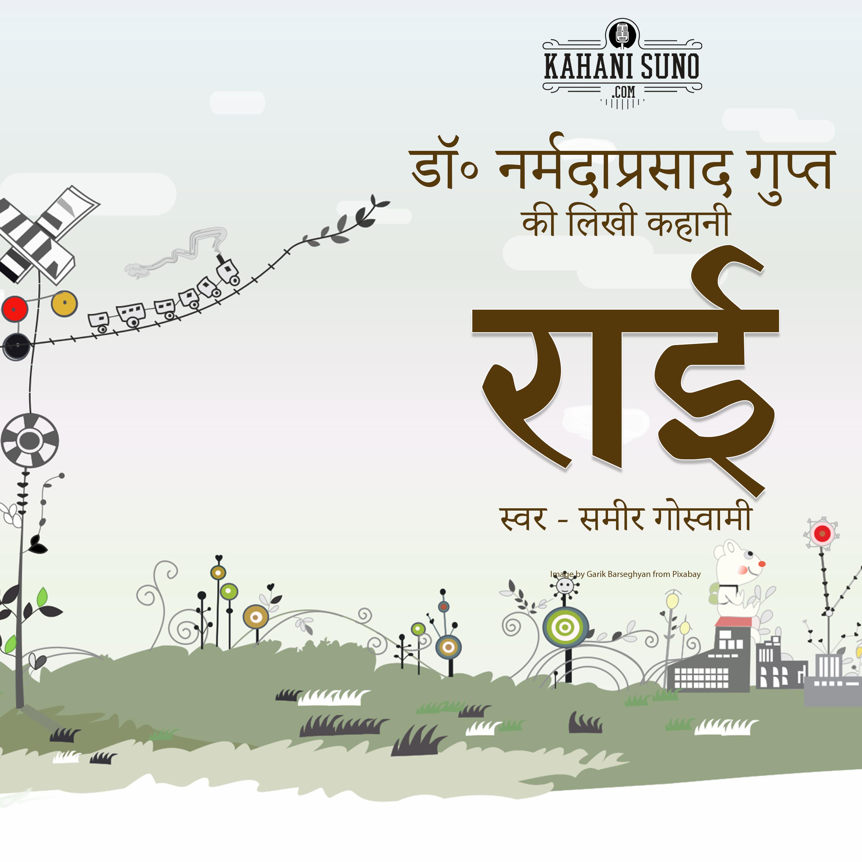 Rayee - A Story Written by Dr. Narmada Prasad Gupt | राई - डॉ॰ नर्मदा प्रसाद गुप्त की लिखी कहानी