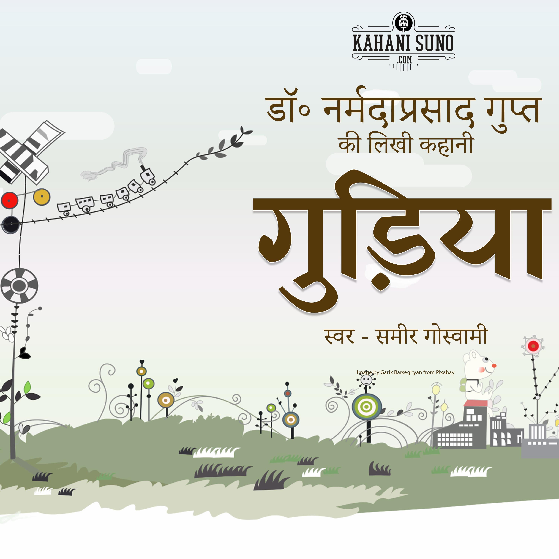 Gudiya - A Story Written by Dr. Narmada Prasad Gupt | गुड़िया - डॉ॰ नर्मदा प्रसाद गुप्त की लिखी कहानी