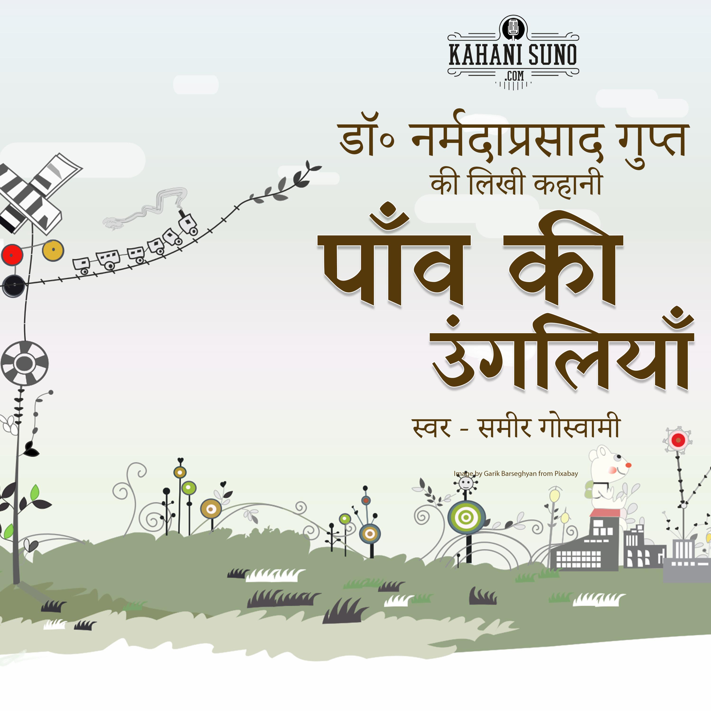 Paon Ki Ungliyan - A Story Written by Dr. Narmada Prasad Gupt | पांव की उंगलियाँ - डॉ॰ नर्मदा प्रसाद गुप्त की लिखी कहानी