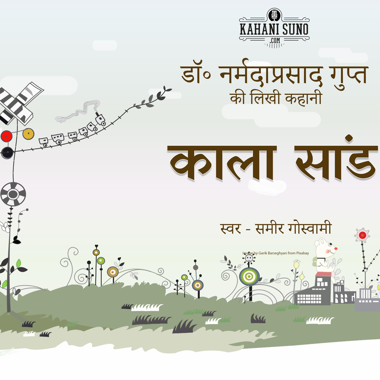 Kaala Saand - A Story Written by Dr. Narmada Prasad Gupt | काला सांड - डॉ॰ नर्मदा प्रसाद गुप्त की लिखी कहानी