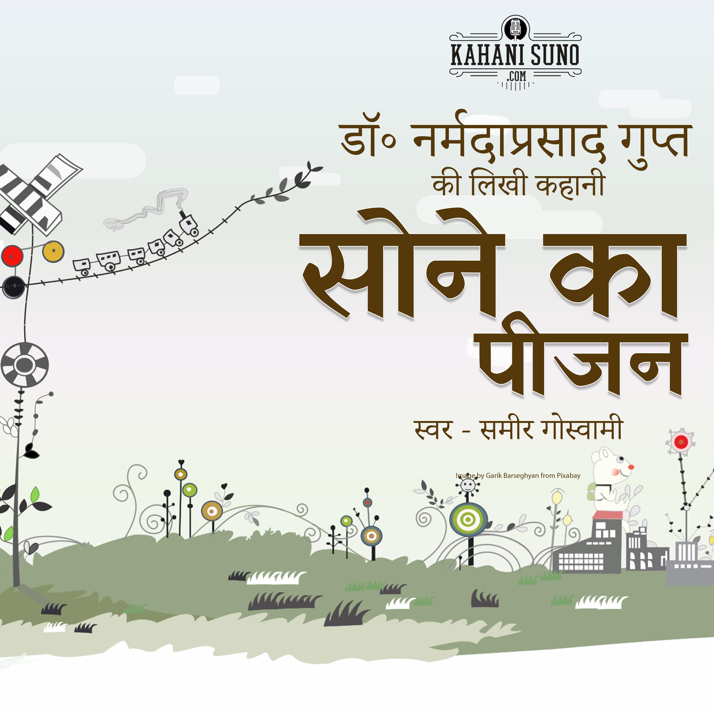 Sone Ka Peenjan - A Story Written by Dr. Narmada Prasad Gupt | सोने का पींजन - डॉ॰ नर्मदा प्रसाद गुप्त की लिखी कहानी