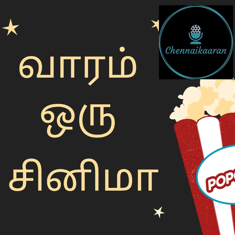 Episode 19 - Vaaram Oru Cinema - Hellaro (Gujarati)
