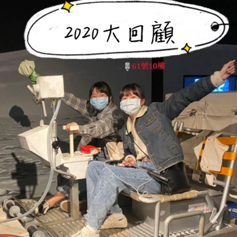 #29 閒聊系列 EP 12 | 2020大回顧