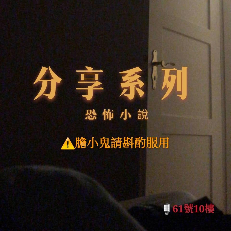 #40 分享系列 EP 1 |恐怖小說 ( 上 )