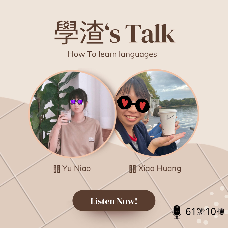 #62 閒聊系列 EP 29   學渣的語言學習心法