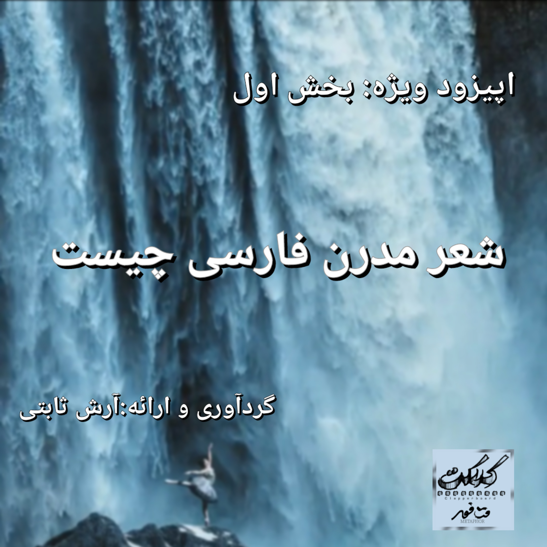 اپیزود ویژه یک- شعر مدرن فارسی چیست