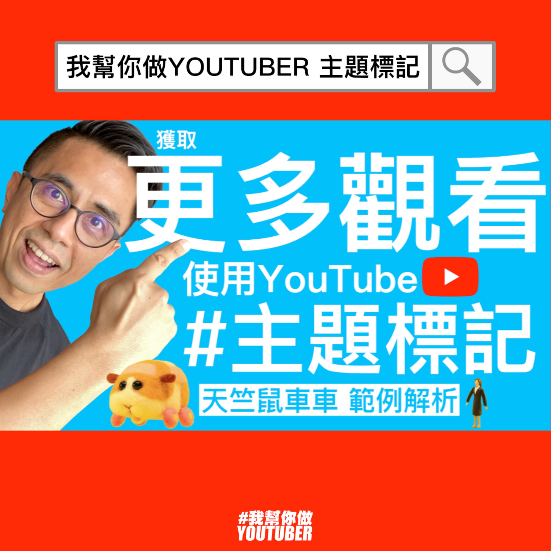 獲取更多YouTube觀看流量的主題標記HASHTAG編寫技巧|天竺鼠車車 範例解析|YouTube經營教學