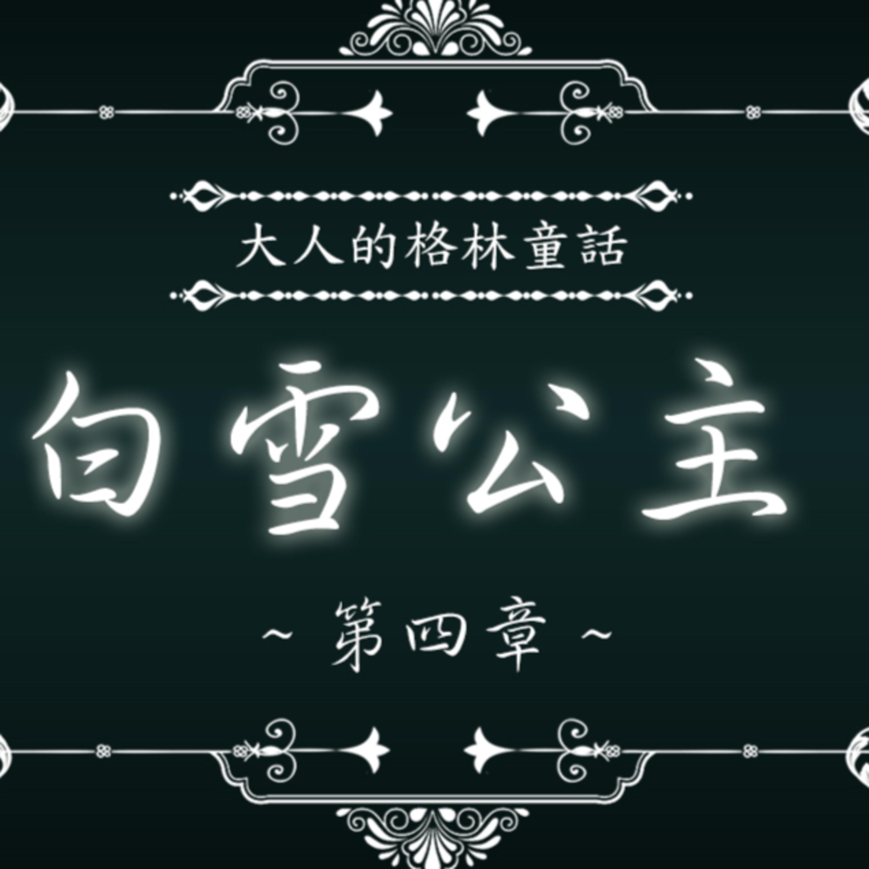 《白雪公主》大人的格林童話5-4