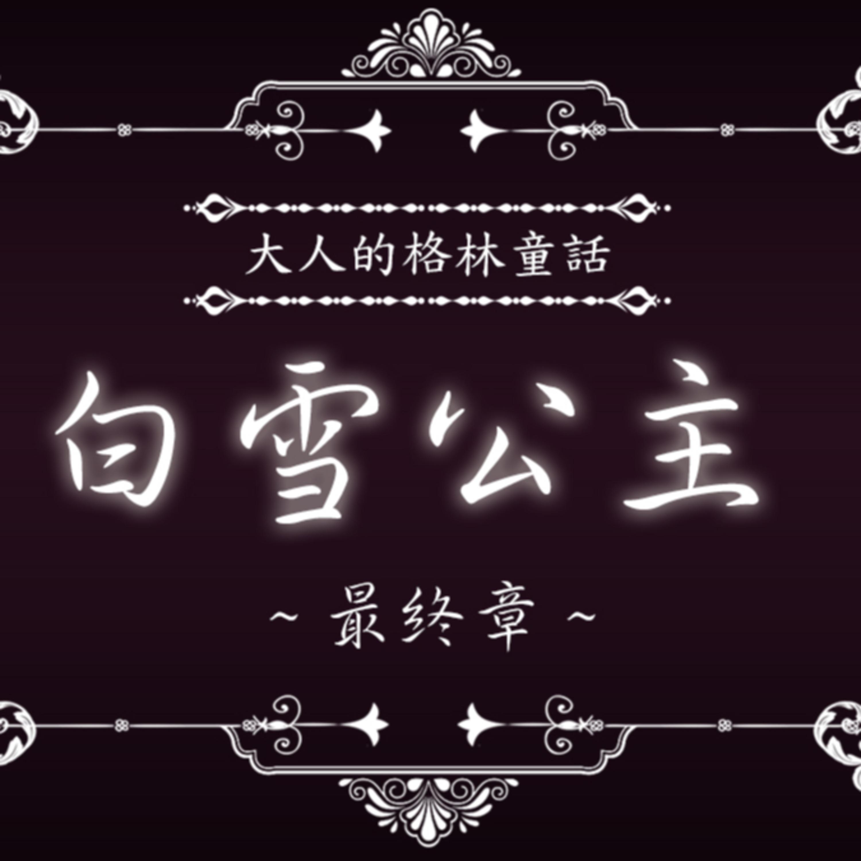 《白雪公主》大人的格林童話5-5