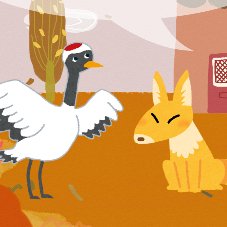 《狐狸和鶴》、《棇樹和荊棘》伊索寓言-008
