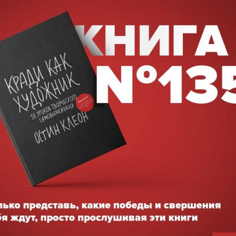 Книга #135 - Кради как художник.10 уроков творческого самовыражения