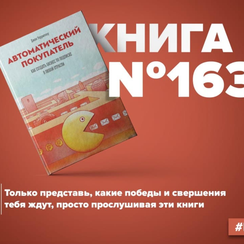 Книга #163 - Автоматический покупатель. Как создать бизнес по подписке в любой отрасли. Денежный поток