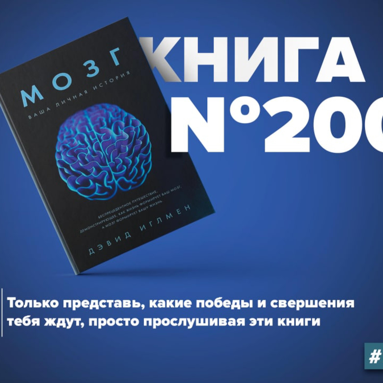 Книга #200 - Мозг. Ваша личная история. Нейробиология