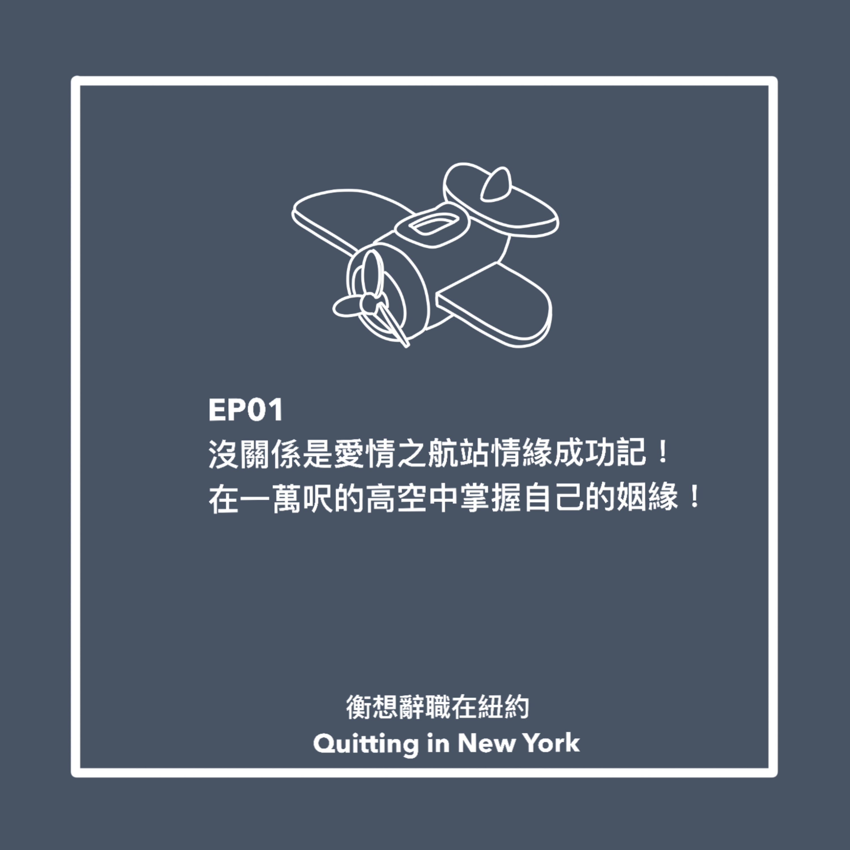 EP01 沒關係是愛情之航站情緣成功記!在一萬呎的高空中掌握自己的姻緣!