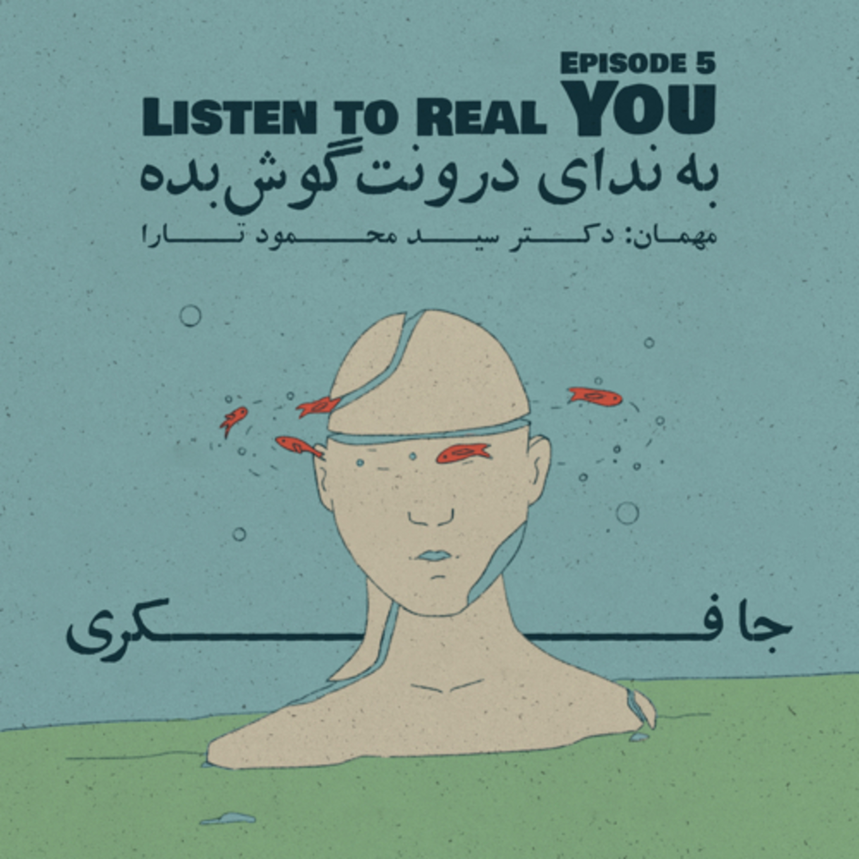 Episode 05 – Listen to Real You (به ندای درونت گوش بده)