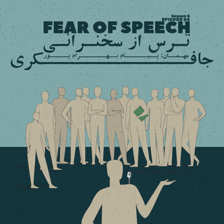 Episode 04 – Fear of Speech (ترس از سخنرانی)