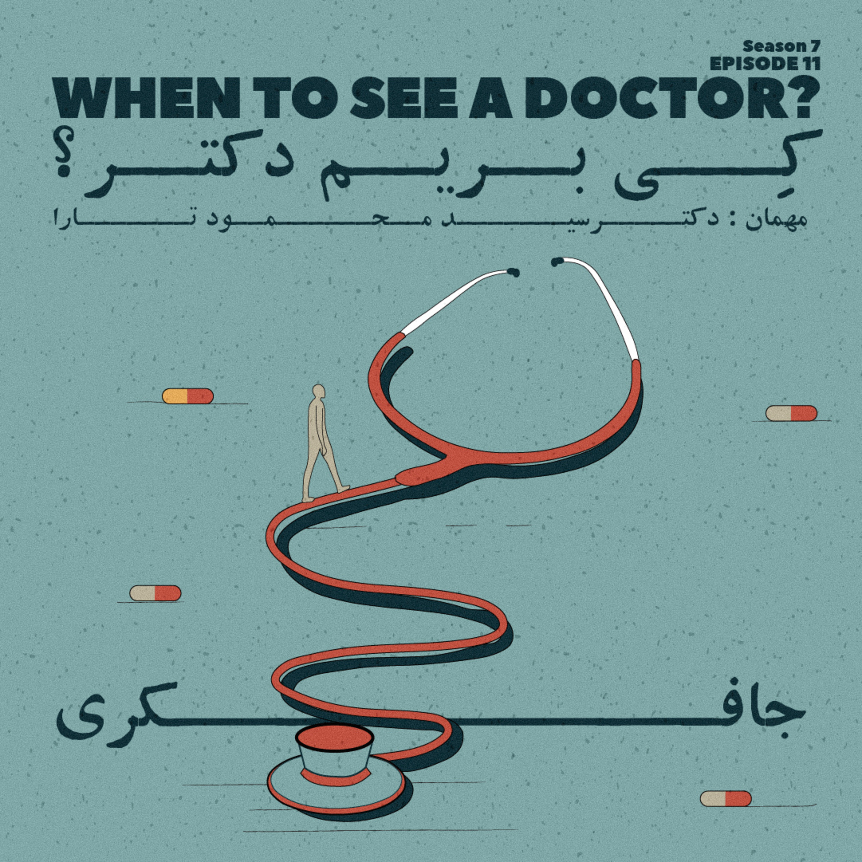 Episode 11 – When to See a Doctor? (کی بریم دکتر؟)