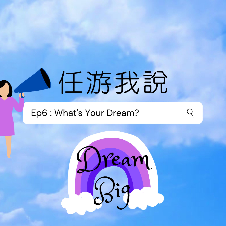 [心情隨手錄系列] Ep6 你的夢想?💭夢想能吃嗎👅