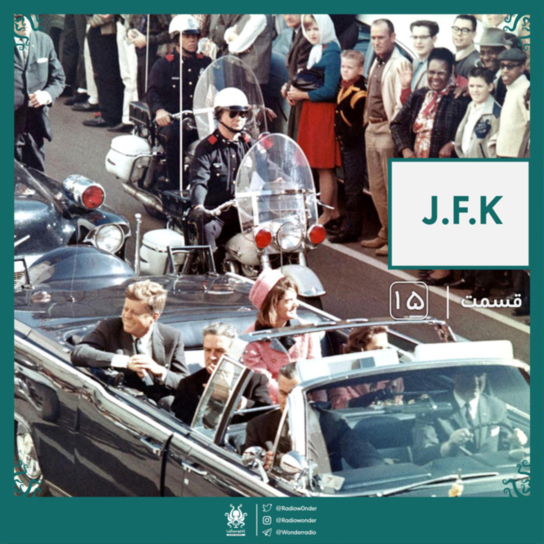 J.F.K : رادیو عجایب قسمت پانزدهم