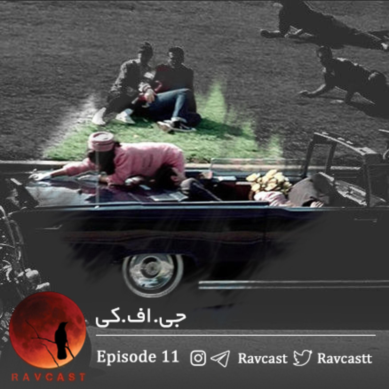 قسمت مکمل : راوکست اپیزود 11، جی.اف.کی