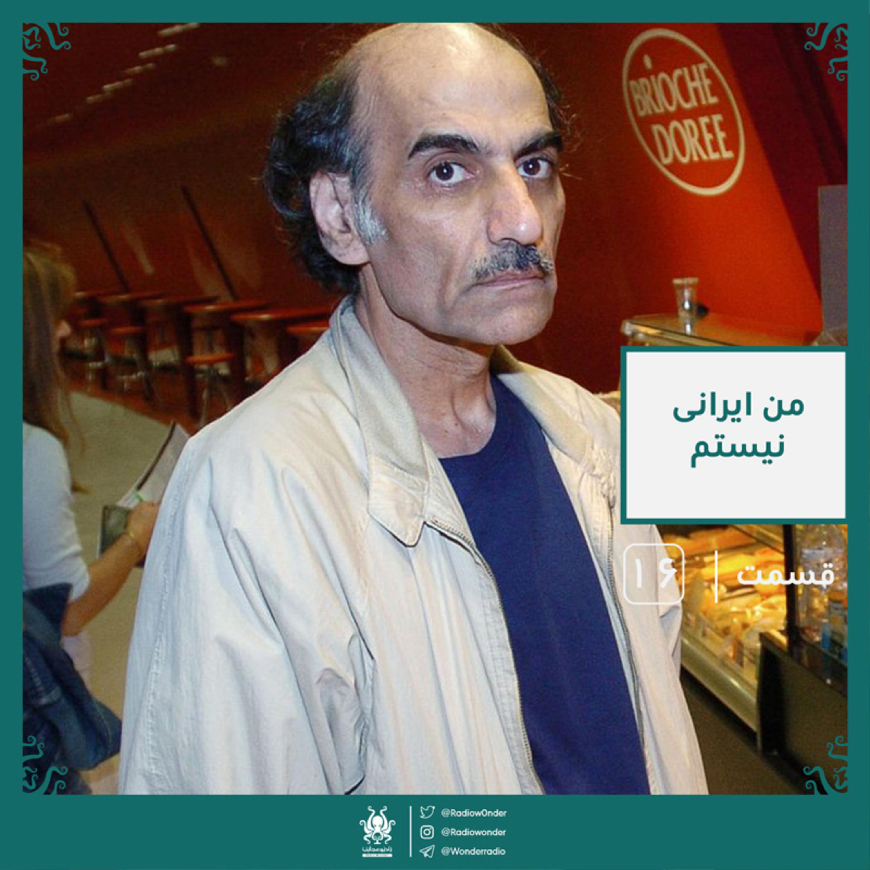 رادیو عجایب قسمت شانزدهم : من ایرانی نیستم