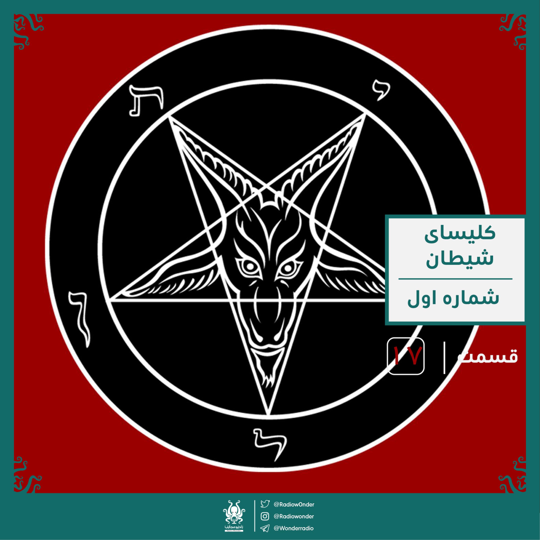 رادیو عجایب قسمت هفدهم: کلیسای شیطان - شماره اول
