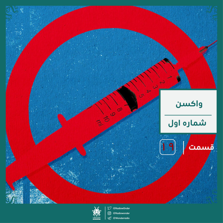 رادیو عجایب قسمت نوزدهم: واکسن - بخش اول