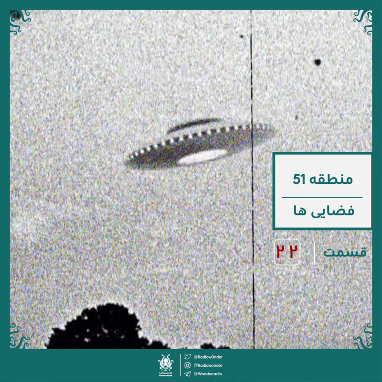 قسمت بیست دوم رادیو عجایب : منطقه 51 - فضاییها