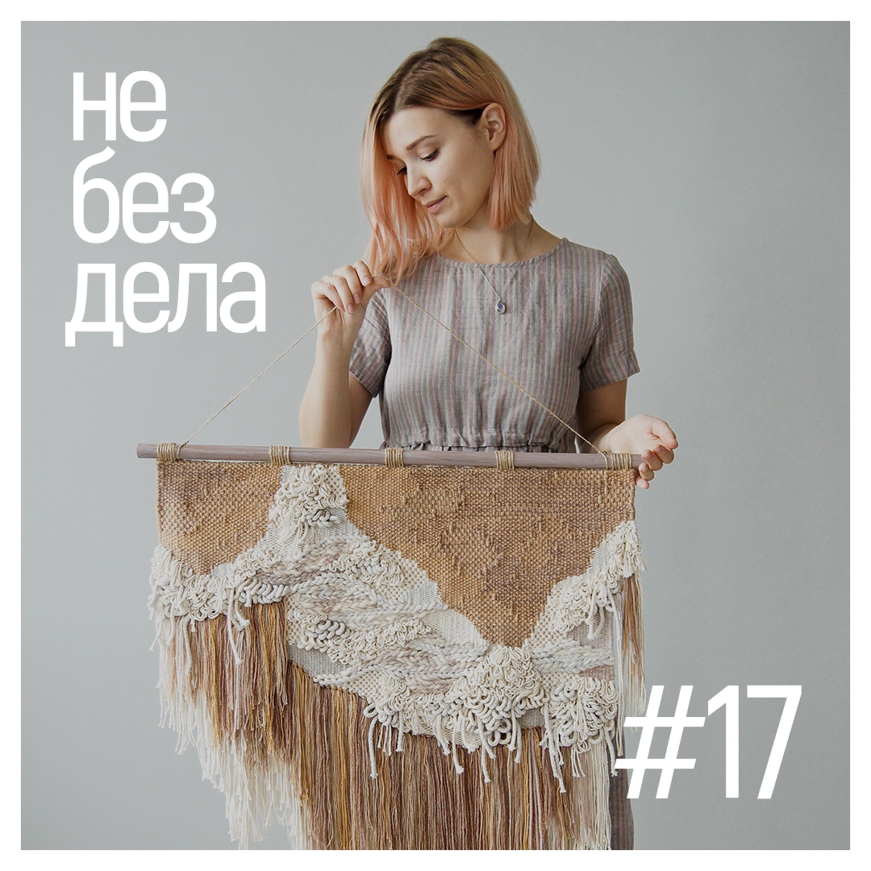 #17 - Ирен Irene loves textile. Про страдание на пути к себе
