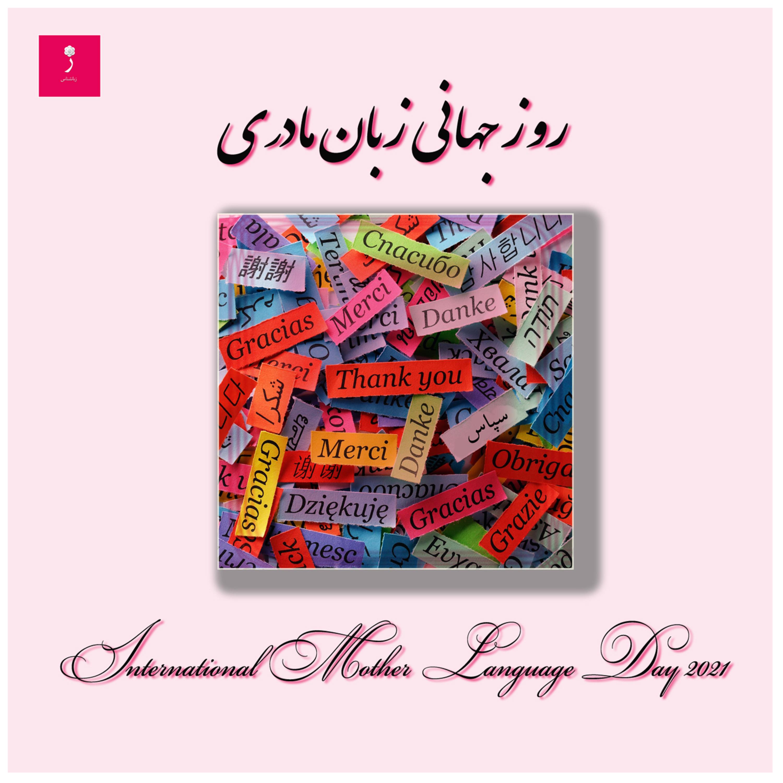 چهارده: ویژه روز جهانی زبان مادری
