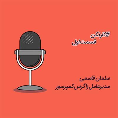 رادیو کارنکن - قسمت اول: گفتگو با سلمان قاسمی، مدیر عامل زاگرس کمپرسور