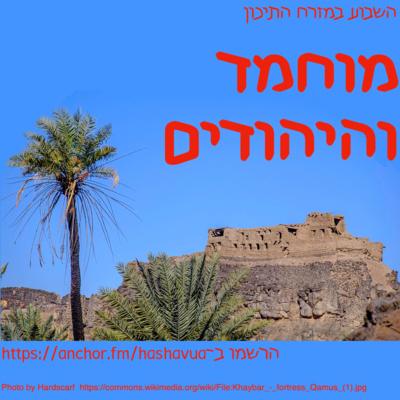 מוחמד והיהודים