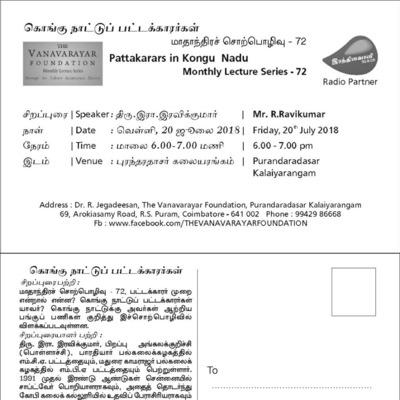 R90 8 Broadcast TVF Monthly Lecture - Kongu Nadu Pattakarars