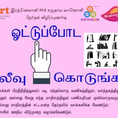 Tamil Language Podcast in Rathinavani90 8, Rathinam College