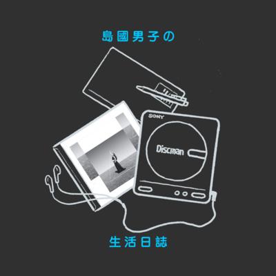 19 聊音樂:田馥甄【無人知曉】專輯 推薦 + 分享