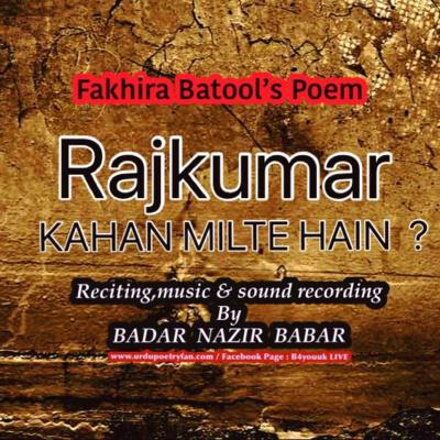 Urdu Poem : Sajan Ko Kya Bhooli Sorat Bha Sakti Hai reciting
