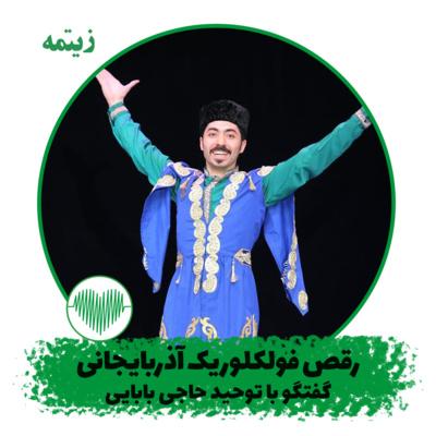 رقص فولکلوریک آذربایجانی - توحید حاجی بابایی