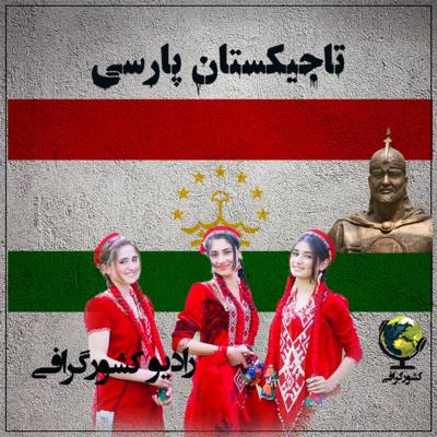 تاجیکستان | پارسی