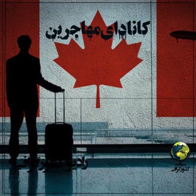 کانادای | مهاجرین