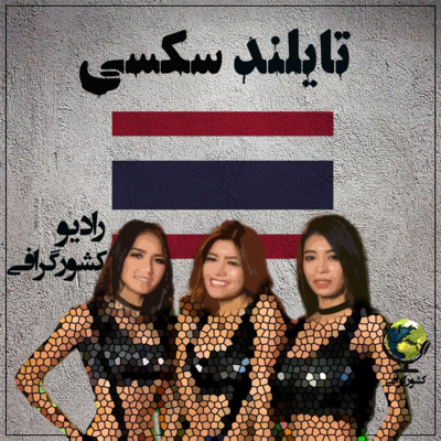 تایلند | سکسی