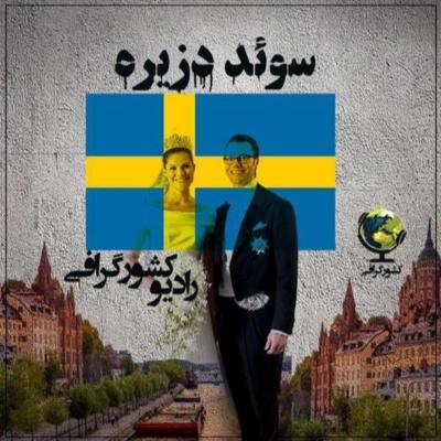 سوئد | دزیره