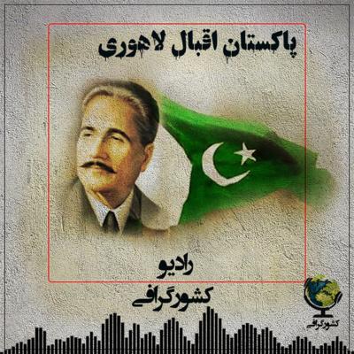پاکستان | اقبال لاهوری