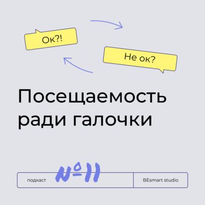 Максим Буланов [тьютор, сооснователь «Розетки»]: Стоит ли учитывать посещаемость при оценке?