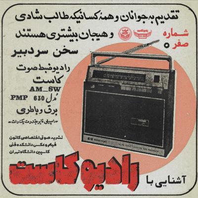 شماره صفر: معرفی پادکست | Radio Cassette